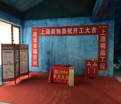 青岛别墅装修设计施工开工仪式